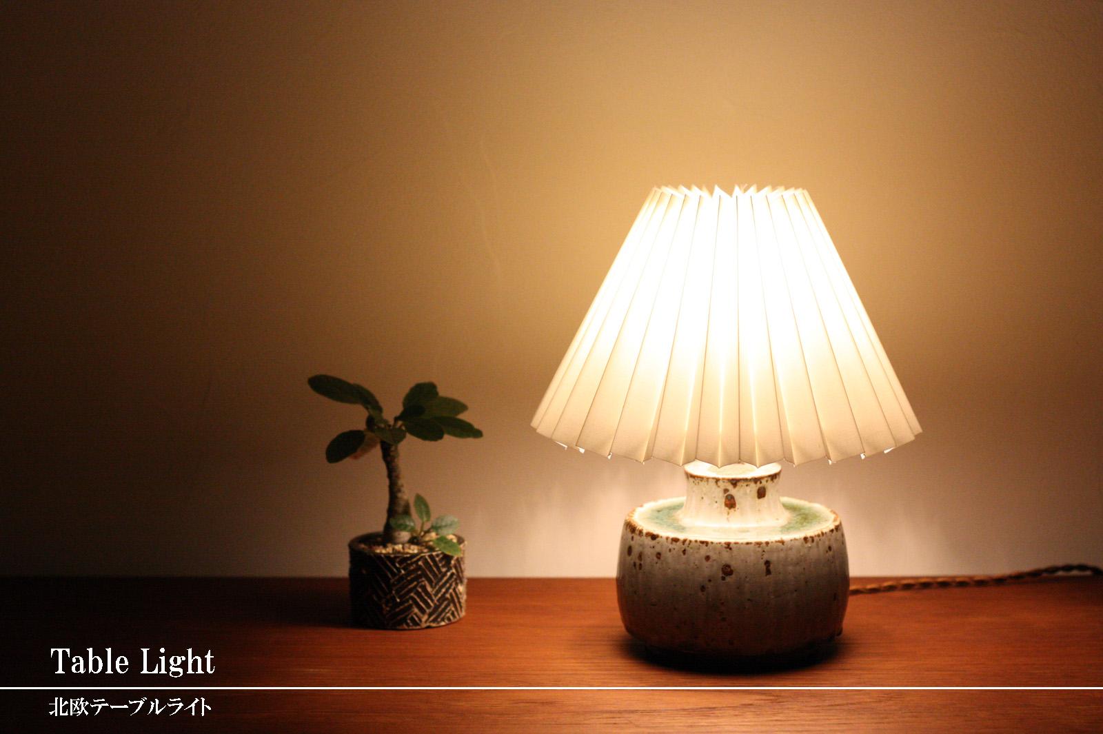 北欧ビンテージ照明テーブルライト